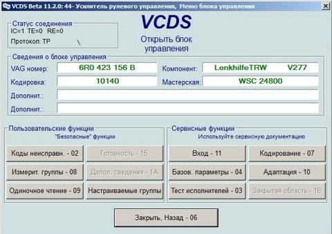 VCDS, он же VAG COM русский