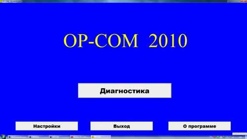 OPEL Блог (Opel, Vauxhall): Блог им. alexavias: Opel Astra OPC (((((Full stock))))) › долгожданный OP-COM !