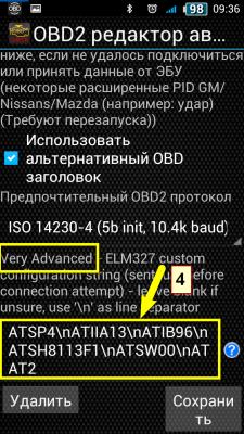 Блог им. alexavias: Строка инициализации Torque Pro ELM327