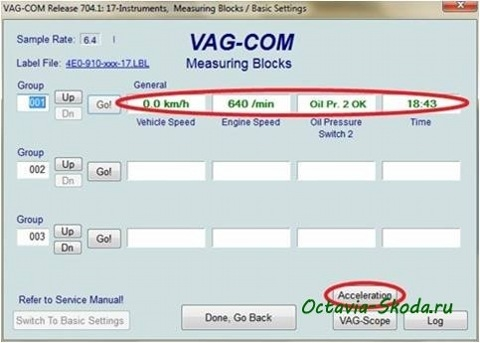 VAG Блог (Audi, Volkswagen, Skoda, Seat, Porsche): Замер разгона от 0-100 км при помощи VAG-COM