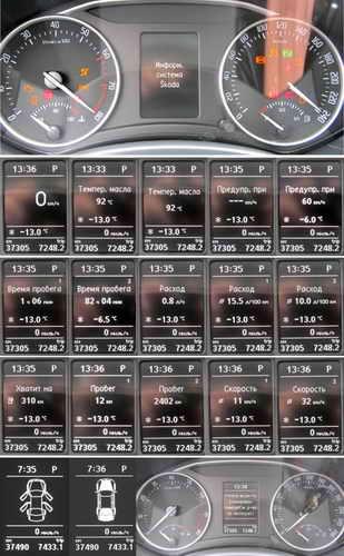 VAG Блог: Audi, Volkswagen, Skoda, Seat, Porsche: Функции Maxi-Dot
