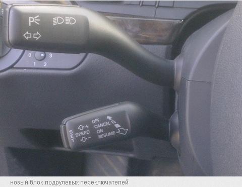 VAG Блог: Audi, Volkswagen, Skoda, Seat, Porsche: Подключение и адаптация штатного круиз-контроля (на примере Audi A4 2.0 ALT)