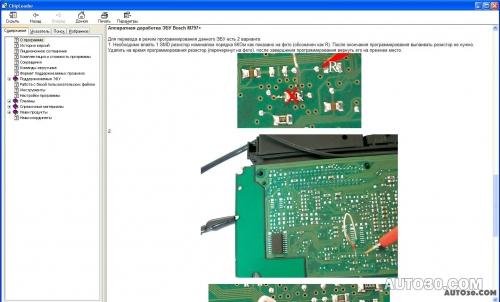 ВАЗ, ГАЗ, ЗАЗ Блог: Как перепрошить ЭБУ Bosch 7.9.7+