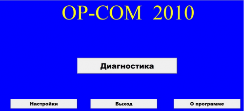 Программа Op com 2010