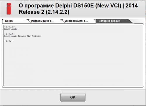 Autocom CDP / Delphi. Все о программе Autocom и Delphi: Autocom / Delphi 2014 release 2. Как установить и активировать программу БЕСПЛАТНО