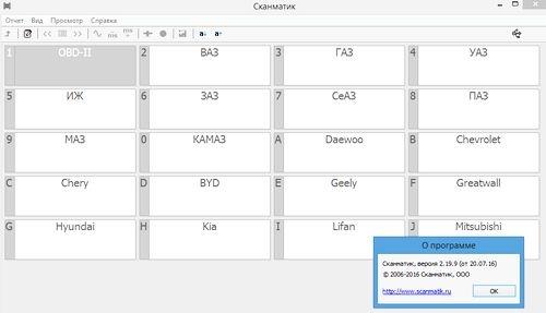 Сканматик (все оборудования бренда): Сканматик 2 Новая версия программы