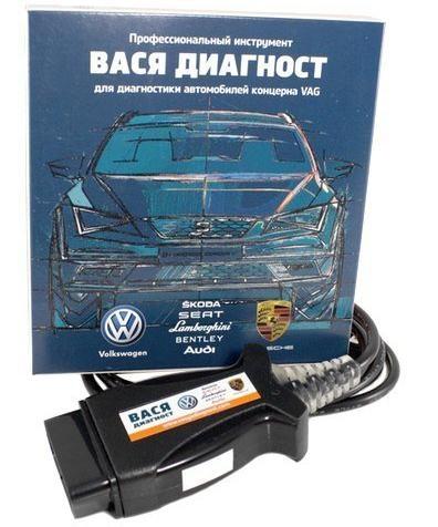VAG Блог (Audi, Volkswagen, Skoda, Seat, Porsche): Вася Диагност