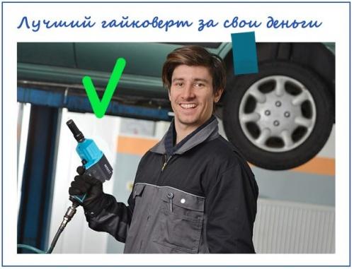 Блог им. info: Як вибрати кращий гайковерт для автосервісу?
