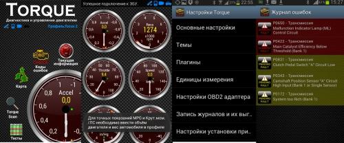 Блог им. Girman: Программа Torque для Android