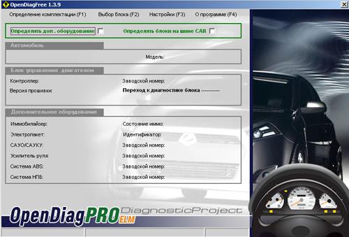 ВАЗ, ГАЗ, ЗАЗ Блог: Программа для диагностики ВАЗ ГАЗ УАЗ ЗАЗ с помощью адаптера ELM327